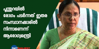 The Health Minister said that the disease in poonthura was spread from other states