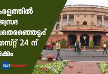 rajyasabha election will be held on augest 24