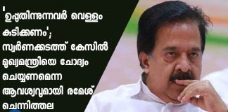 Ramesh Chennithala slams CM Pinarayi Vijayan on gold smuggling case