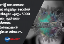 covid patients may cross 5000 in each districts by augest month