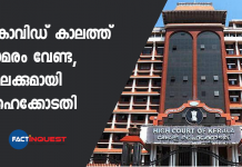 high court bans protest during covid period
