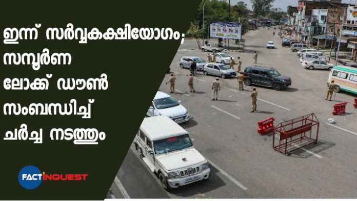 All-party meeting held today to seek suggestions for lockdown in Kerala