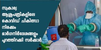 guidelines for covid treatment in private hospitals have implemented in Kerala