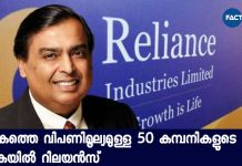 Mukesh Ambani's RIL enters into the list of World's 50 most valued companies