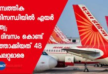 Air India sacks 48 pilots overnight, some were still flying