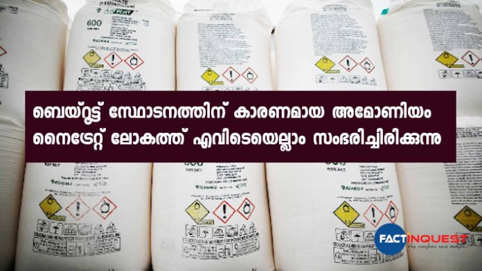 Where else is ammonium nitrate being stored