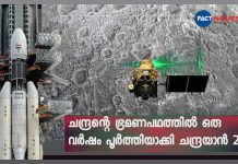 Chandrayaan-2 Completes a Year in Lunar Orbit, Adequate Fuel to Last for 7 Years, Says ISRO