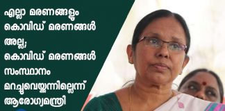 Kerala government never tried to cover up covid deaths in the state says, health minister