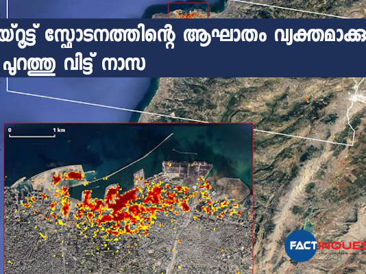 NASA releases map showing the impact of Beirut blast