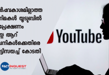 youtube copyright issues court notice