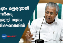 chief minister pinarayi vijayan in self quarantine