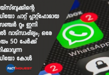 WhatsApp new feature: Support for Messenger Rooms soon
