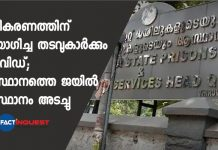 prisons headquarters in Kerala closed due to covid spread