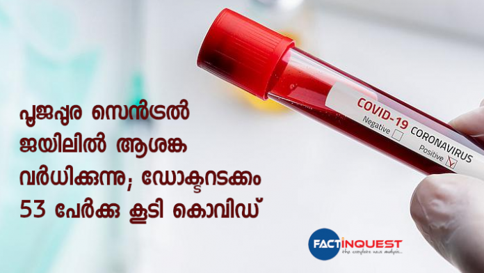 covid 19 patients in poojappura central jail