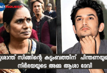 Nirbhaya's mother Asha Devi supports Sushant Singh Rajput's family: The entire nation is there with you
