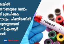 Difficult to predict if India will see second wave of Covid -19: ICMR DG
