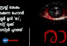 'ra' movie first look poster released