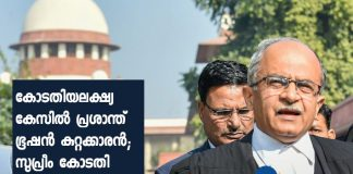 Supreme Court holds Prashant Bhushan guilty of contempt for tweets against the court,