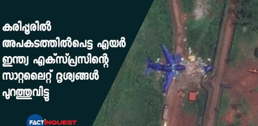 Wreckage of crashed Air India Express plane captured in satellite images