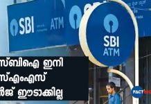 SBI says no minimum balance penalty, SMS charges on all savings accounts
