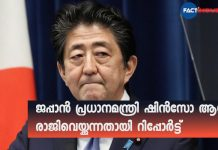 Japan PM Shinzo Abe To Resign Over Health: Reports