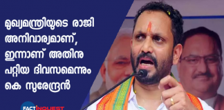 Today is the best day for the Chief Minister to resign K Surendran