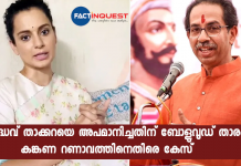 police complaint against kangana ranaut for remarks against uddav thakkarey