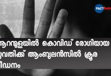 covid patient was raped by an ambulance driver in Aranmula