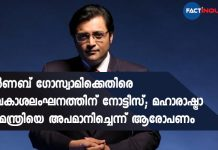 Privilege Motion Moved Against Arnab Goswami In Maharashtra Assembly