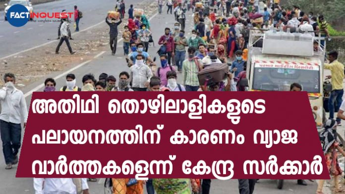 Fake News Caused Migrant Exodus; Central Government