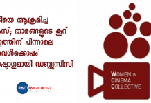 wcc in support of actress assault