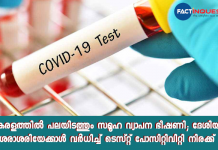 CoronaVirus: Test positivity rate hike in Kerala