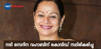 Zarina Wahab was admitted to a Mumbai hospital after testing positive for Covid-19: report