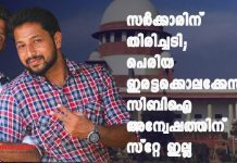 supreme court on periya murder case