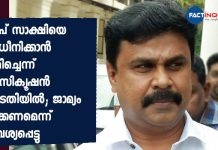 prosecution against actor Dileep