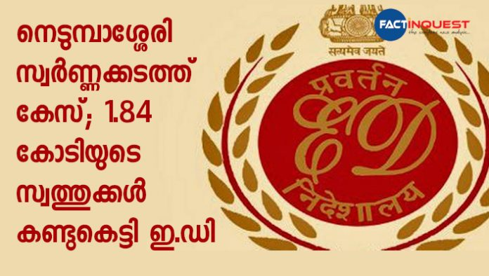 gold smuggling case, ED confiscated 1.84 crores worth property in Kozhikode