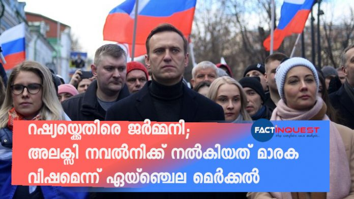 Russian dissident Alexei Navalny poisoned 'without a doubt' by Novichok nerve agent, Germany says