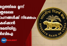 RBI announces special Open Market Operations to push bond yield