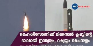 India joins US, Russia, China hypersonic Missile club