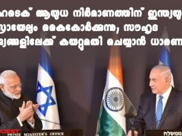 India, Israel to co-develop Hi-tech Weapon Systems
