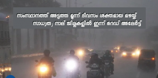 Heavy rain four districts declared red alert