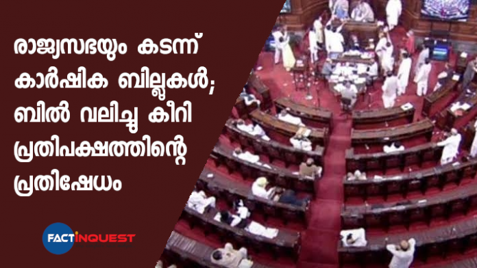 rajayasabha passes farm bills by voice vote