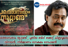 Vinayan Announces his new movie Pathompatham noottandu produced by gokulam gopalan