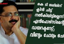 KT Jaleel to be questioned by Enforcement Directorate