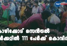 111 people in Kozhikode central market confirmed Covid 19