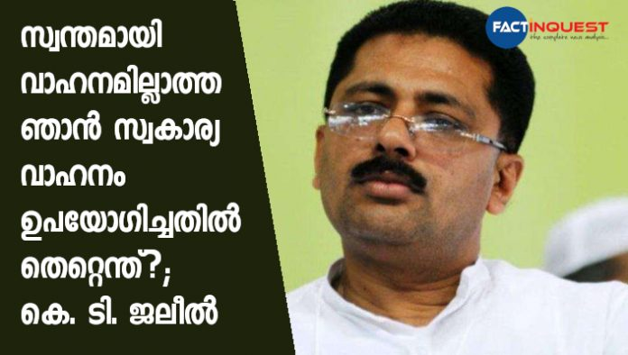 KT Jaleel's reactions on family friend Anas's vehicle usage