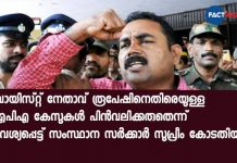 Kerala govt approaches the supreme court against canceling UAPA Cases of Maoist Roopesh