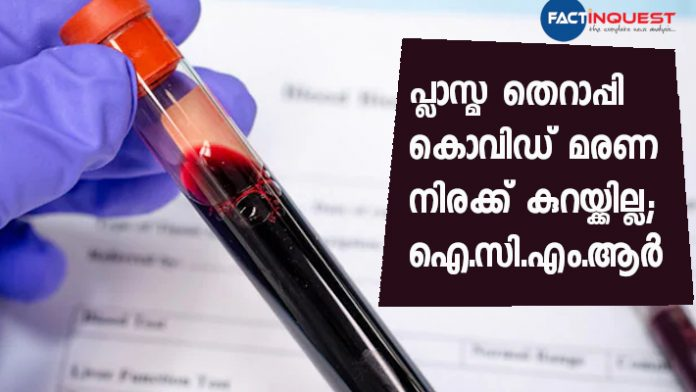 Convalescent Plasma therapy not beneficial in reducing COVID-19 deaths: ICMR Study