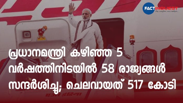 PM Has Visited 58 Nations Since 2015 At Cost Of₹517 Crore: Centre