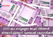 Will Rs 2000 notes be discontinued? No decision, says govt
